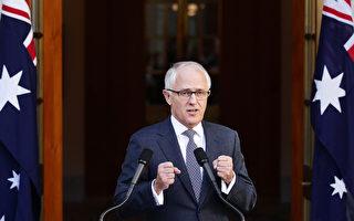 澳中关系紧张 总理重申反外国干涉法重要性