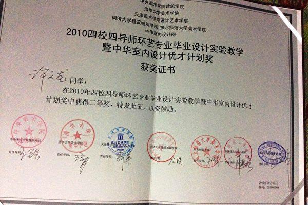 中央美院優秀畢業生遭黑龍江監獄非人折磨