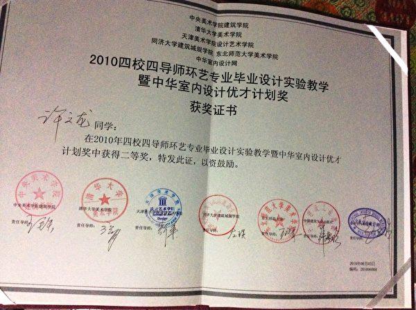 許文龍獲得的部份獎項(明慧網)