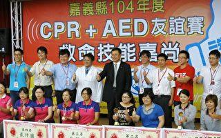 嘉縣府CPR+AED友誼賽 精進使用技巧