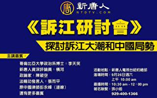 网络直播:新唐人诉江研讨会