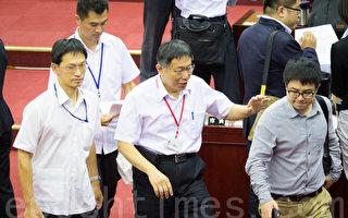 台北市議員籲清君側 柯文哲:願接受嚴格審核