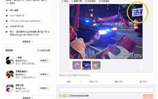 微博热议习近平访美出现法办江泽民横幅