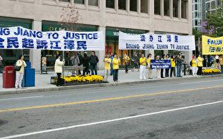 奧習會 白宮外多團體支持「法辦江澤民」
