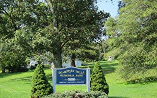 薩默塞特山紀念墓園