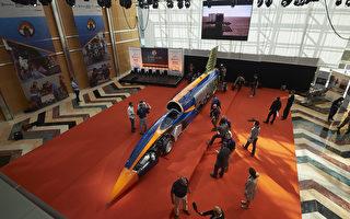 挑战地表最快 英超音速车首度正式亮相