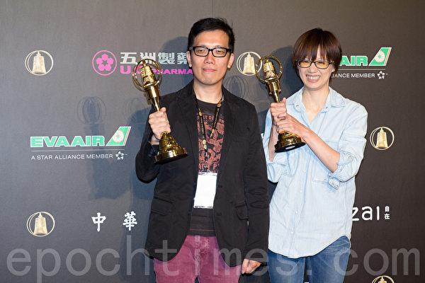 节目类剪辑奖由粘瓈文、林欣民获得。(许基东/大纪元)