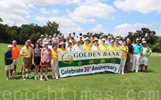 30周年行庆  金城银行高尔夫球赛答谢各界