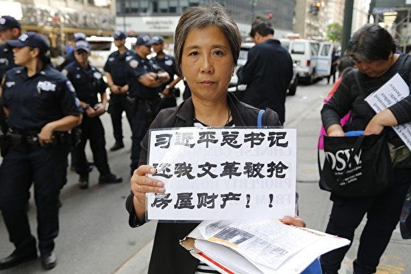 2015年9月26日,大量大陆各地流亡海外的维权人士聚集在习近平下榻的华尔道夫酒店附近的街道上进行抗议。(施萍/大纪元)
