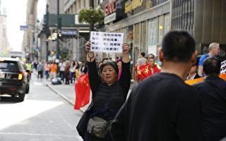 上海訪民紐約發聲:擒賊先擒王 應法辦江