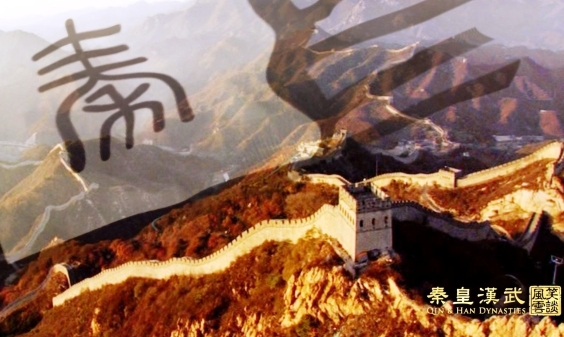 《笑谈风云》之《秦皇汉武》开播在即-专访章天亮