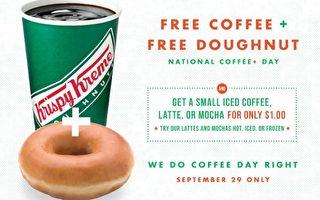 今天是全美咖啡日!哪里有免费咖啡喝?