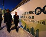陈思敏:中国最新人口普查结果14亿没保住?