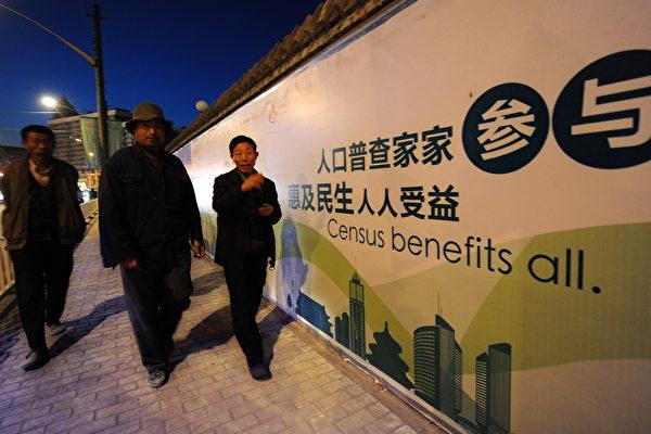 陳思敏:中國最新人口普查結果14億沒保住?
