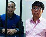 浙江民主黨人士陳樹慶、呂耿松被控「煽動顛覆國家政權罪」案分別上下午在杭州市中級法院開庭。庭上兩人都拒絕認罪,認為捍衛人權、推動民主沒有錯。(大紀元合成圖)