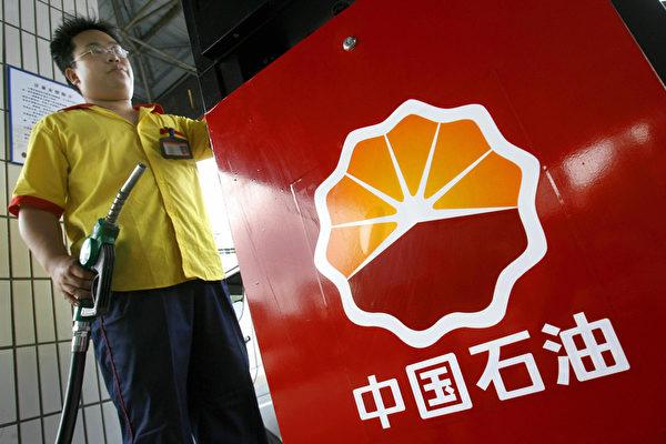 中共三大油企創最差業績 上半年淨利降八成