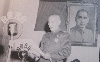 蒋公129岁诞辰 历史学家追思蒋介石贡献