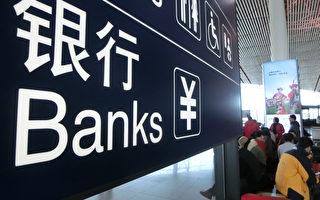 专家:中共或需10万亿美元救自己的银行