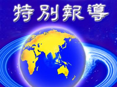 中共亡党危机:信仰崩溃无合法性