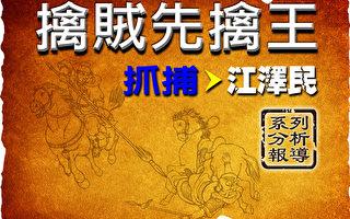 「擒賊先擒王 抓捕江澤民」系列報導(完整版)