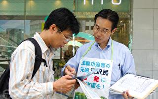 日本民眾聲援控告江 活摘器官不能容忍