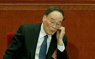 王岐山主掌中紀委後,對中紀委進行了大換血。有分析認為,王岐山這是為了應對「黨內的挑戰」。(Lintao Zhang/Getty Images)