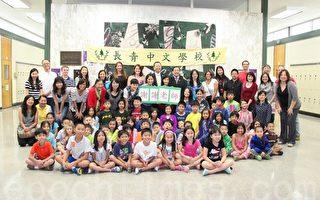 長青中文學校慶祝教師節 傳播中華傳統文化