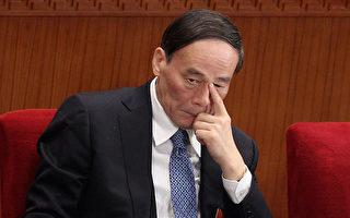 王岐山揭金融反腐戰序幕 稱沒有一寸退路