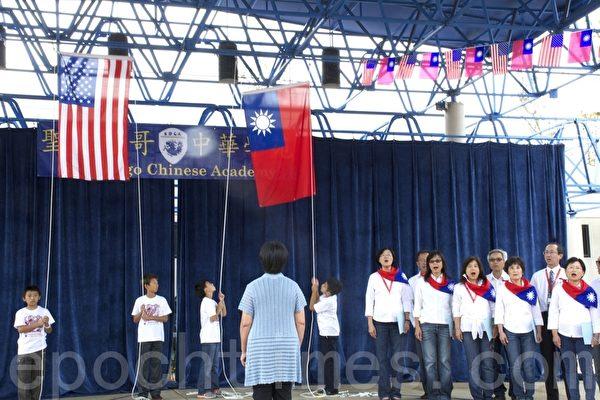 图:2015年10月4日,加州圣地亚哥侨学界举行中华民国104周年庆祝升旗典礼。(杨婕/大纪元)