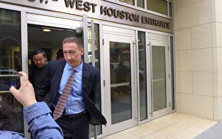 楊秀珠庇護案紐約開庭 兩證人出庭