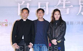 《百日告别》入围塔林影展国际竞赛片