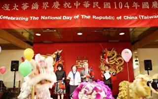 加首都雙十國慶 僑界自豪歡樂