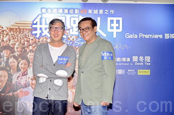 導演莊文強和爾冬陞出席首映禮。(宋祥龍/大紀元)