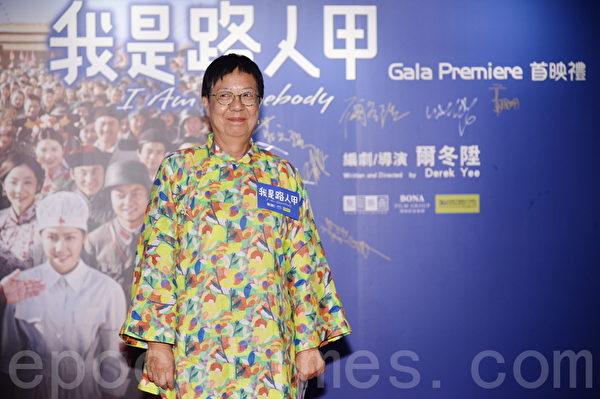 導演許鞍華出席首映禮。(宋祥龍/大紀元)