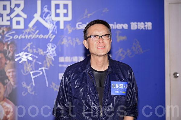 劉偉強導演出席首映禮。(宋祥龍/大紀元)