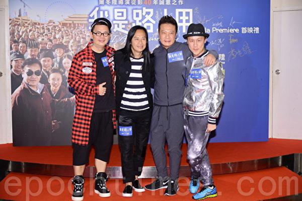 蔡一智(左二)、錢嘉樂出席首映禮。(宋祥龍/大紀元)