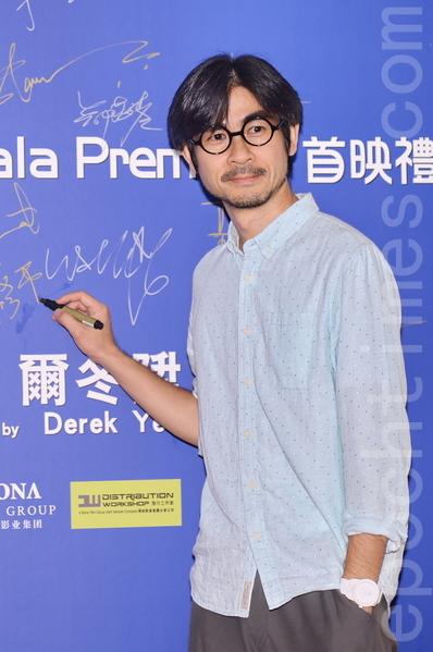 黃修平導演出席首映禮。(宋祥龍/大紀元)
