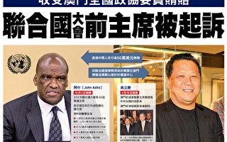收受中共政协委员贿赂 联大前主席被起诉