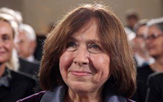 白俄羅斯戰地女記者獲2015諾貝爾文學獎