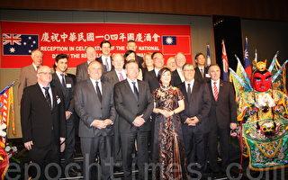 悉尼台灣104年雙十國慶酒會 嘉賓雲集慶賀