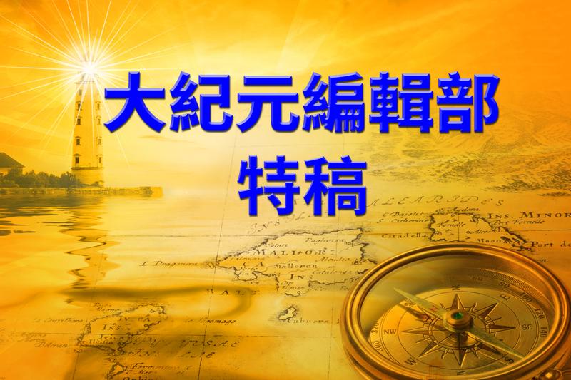 【特稿】习近平推动宗教自由 顺天意得民心