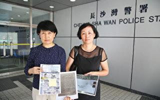 香港大纪元报警促查越洋诬蔑信
