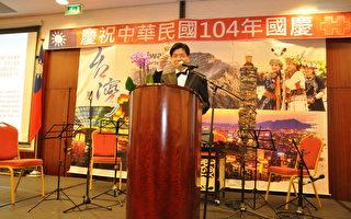 台灣駐法代表處邀僑胞及留學生慶國慶