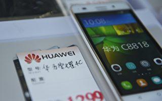 華為手機現「中國台灣」NCC:不得在台販售