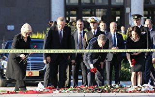 土耳其连环爆  总统现场悼罹难者