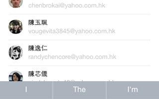 Yahoo電子信箱大改版 新功能上線