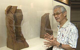 臺灣國寶級雕刻家 把工作當作是修行