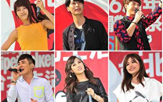 台13组偶像艺人献唱生日庆活动
