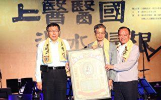 蔣渭水紀念音樂會   柯p:蔣渭水是台灣代表性人物