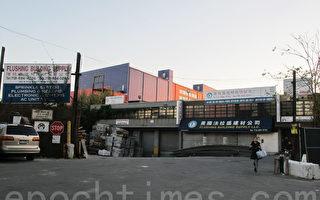 華裔酒店大亨退出法拉盛地產圈